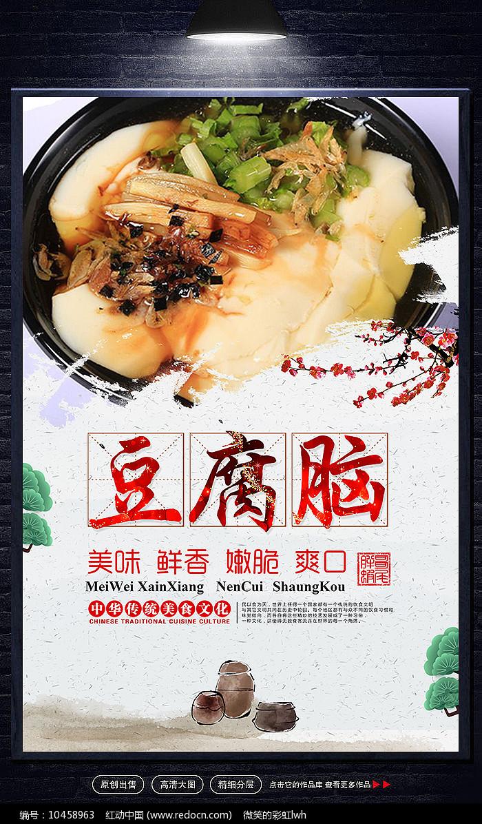 简约豆腐脑美食海报设计图片