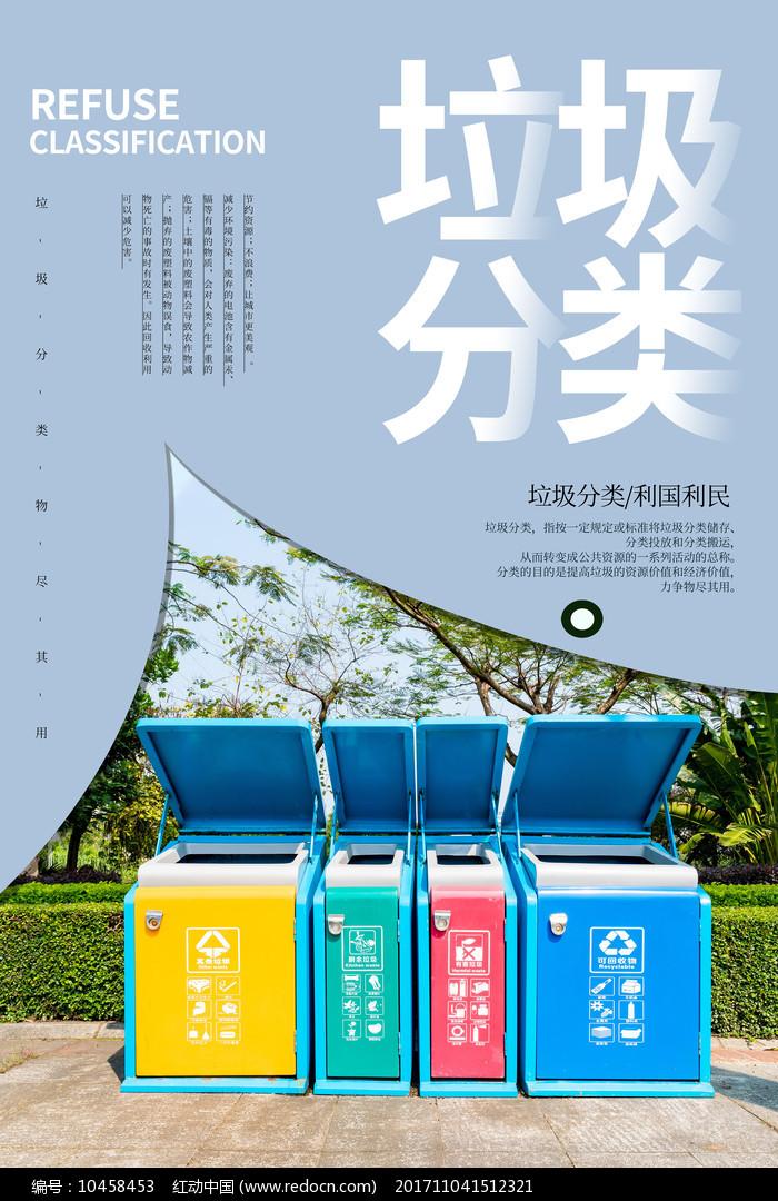 简约垃圾分类海报图片