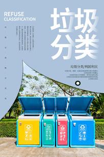简约垃圾分类海报