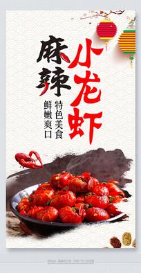 简约时尚中国风龙虾餐饮海报