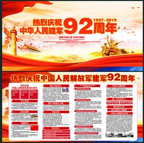 简约中华人民建军92周年展板