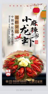精品创意麻辣龙虾美食海报