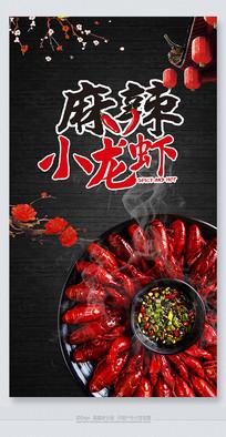 精品麻辣龙虾餐饮海报素材