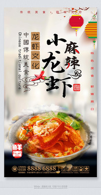 精品麻辣小龙虾餐饮文化海报