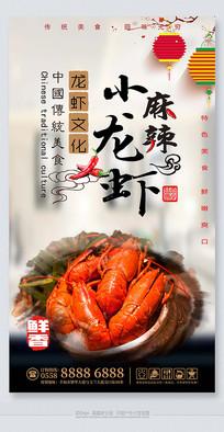 精品水墨麻辣龙虾文化海报