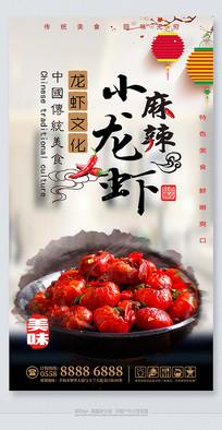精品最新麻辣龙虾餐饮海报