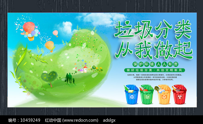 垃圾分类公益宣传海报图片