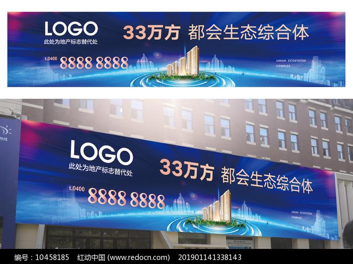 蓝色高端商务综合体地产户外广告牌图片
