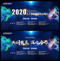 蓝色科技论坛峰会会议背景板