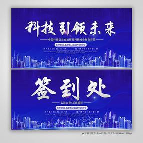 蓝色企业科技会议舞台背景板