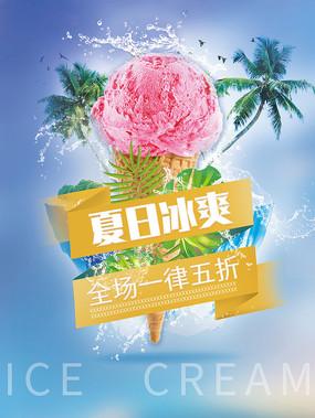 蓝色小清新夏日冰爽冰淇淋宣传海报
