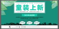 绿色简约童装上市宣传海报