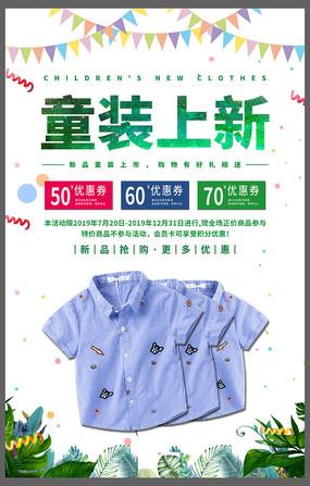 绿色清新童装海报设计