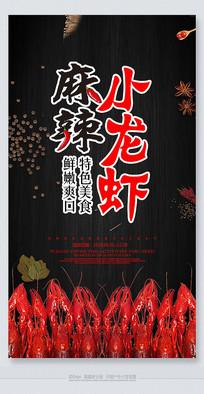 麻辣小龙虾创意餐饮海报