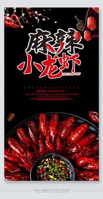 麻辣小龙虾精品餐饮海报