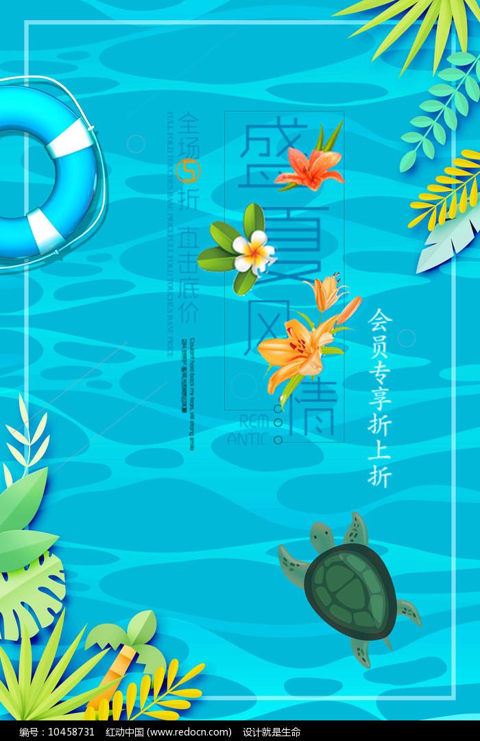 清爽蓝色夏季促销海报模板图片