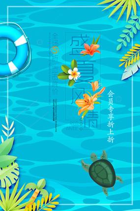 清爽蓝色夏季促销海报模板