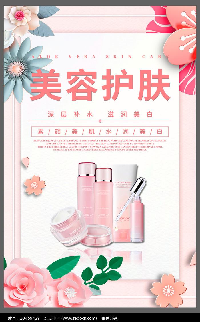 清新化妆品海报图片