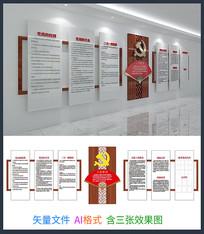 入党誓词党建文化墙设计模板