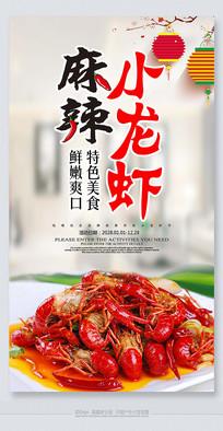 时尚麻辣龙虾餐饮文化海报