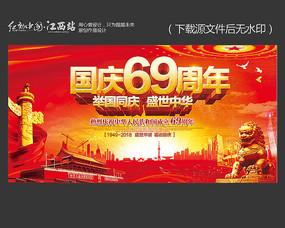 十一国庆节69周年宣传海报