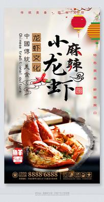 水墨中国风美食小龙虾海报