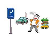 停车场乱收费