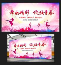 舞出精彩绽放青春文化艺术节背景板