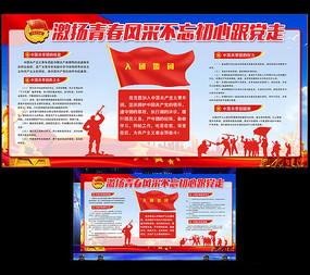 五四青年节团委共青团宣传展板