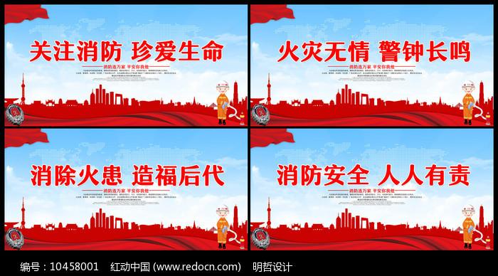 消防标语宣传展板图片