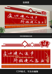 校园传统文化墙