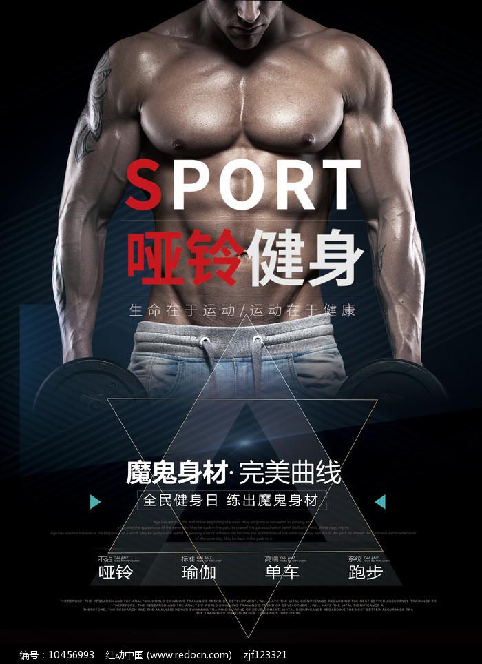 哑铃健身海报设计图片