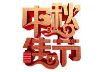 原创元素中秋佳节立体字