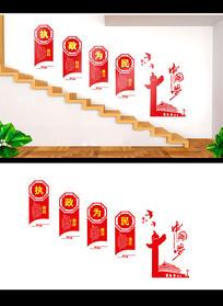 执政为民廉政文化墙设计