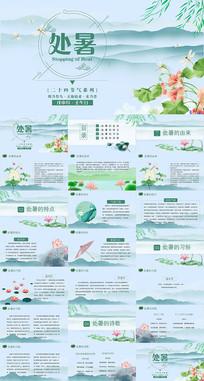 中国风水墨画处暑PPT模板