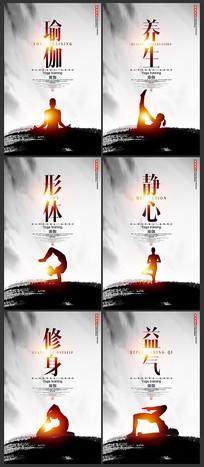 中国风瑜伽养生文化展板