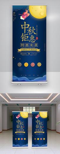 中国风中秋节活动展架设计模板