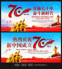 壮丽七十年奋斗新时代建国70周年宣传展板
