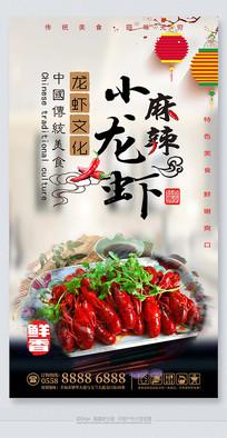 最新大气创意龙虾餐饮宣传海报