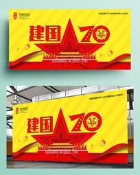 70周年庆国庆节展板