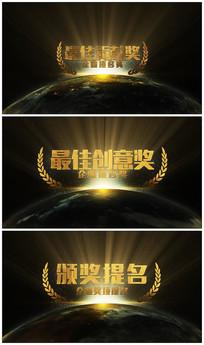 颁奖典礼视频模板