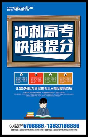 创意高考辅导班招生宣传海报