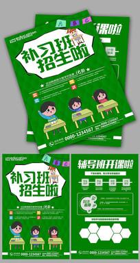 创意绿色补习班招生宣传单