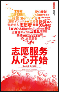 创意志愿者服务公益海报