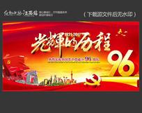 大气七一建党节晚会背景设计