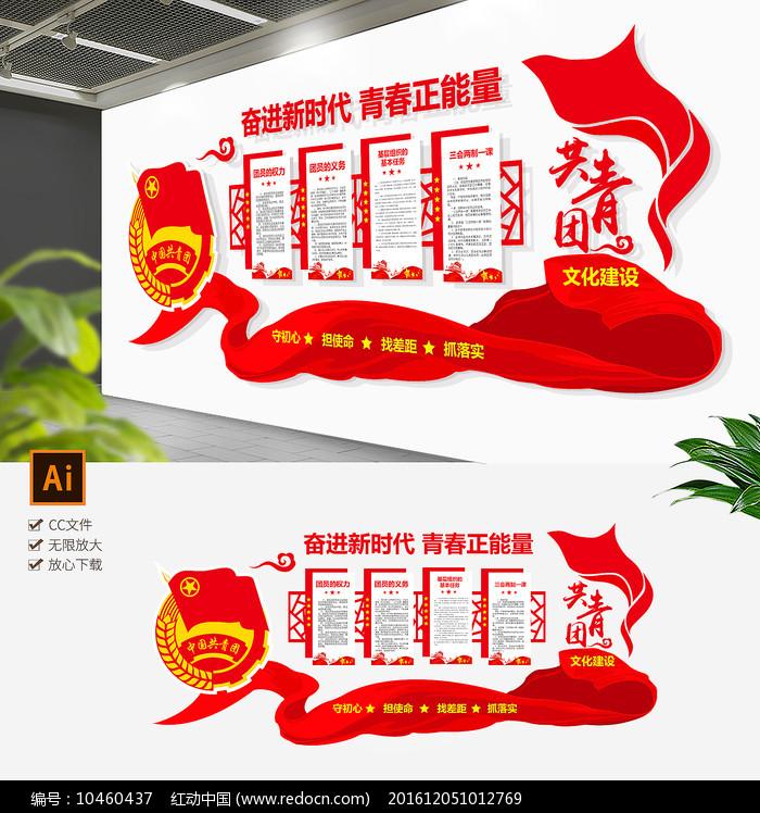 大气十九大共青团文化墙 图片