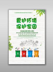 分类垃圾海报设计