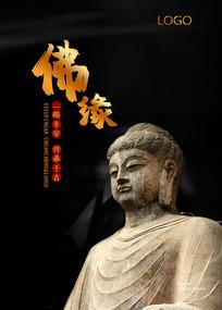 佛缘文化海报