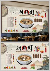 复古餐饮美食杭州片儿川背景墙