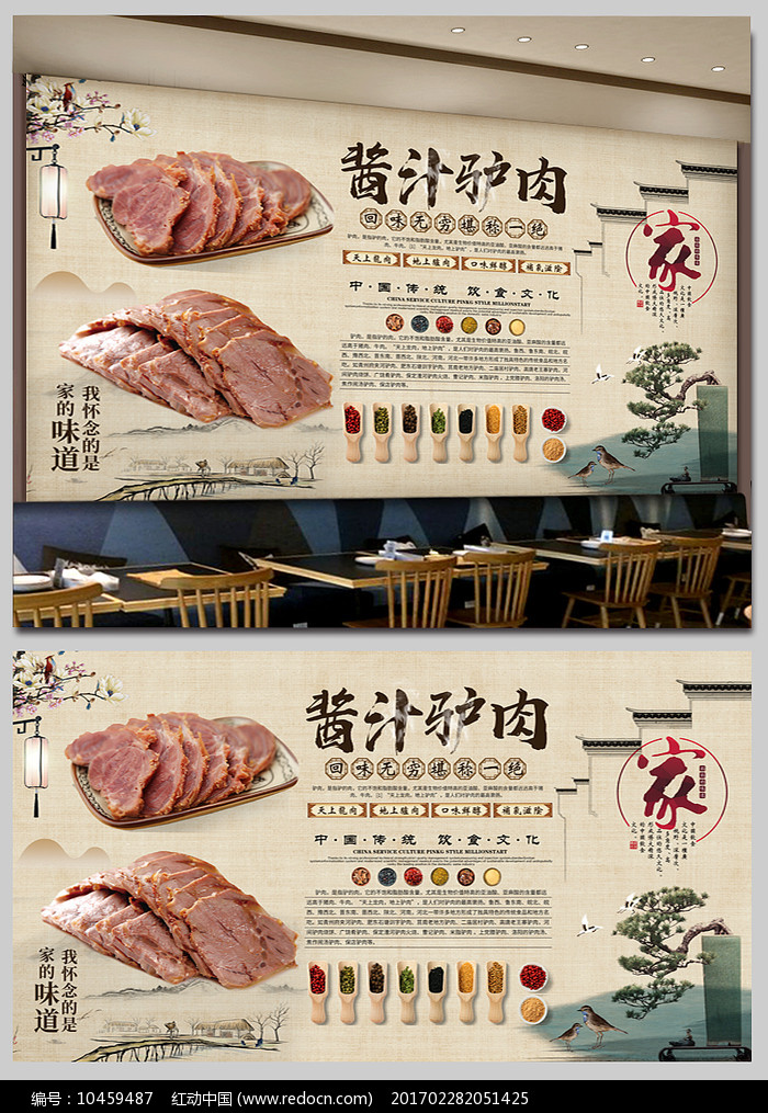 复古中国风酱汁驴肉餐饮背景墙图片